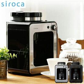 siroca シロカ crossline 全自動コーヒーメーカー SC-A221SS コーヒー豆 粉 ステンレスメッシュフィルター 保温機能付き【送料無料】