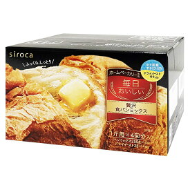 食パンミックス パンミックス siroca シロカ 贅沢食パンミックス ホームベーカリー SHB-MIX1100 4斤 ベーカリー用