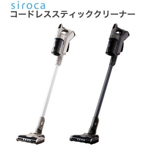 siroca シロカ コードレススティッククリーナー 充電式 シャンパンシルバー メタリックブラック スイスイ 楽々 掃除 綺麗 SV-H101【送料無料】【あす楽対応】