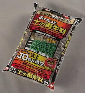 アイリスオーヤマ ゴールデン粒状シリーズ 古くなった土の再生材 土壌改良剤 20L(代引き不可)