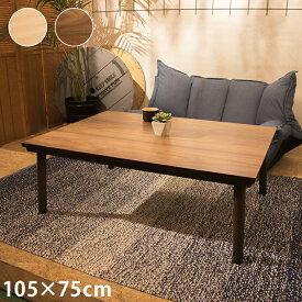 フラットヒーターコタツ 幅105 コタツ 炬燵 こたつテーブル こたつ モダン 木製 一人暮らし 長方形 おしゃれ シンプル(代引不可)【送料無料】