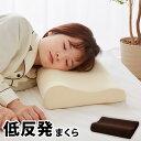 まくら 低反発 幅47cm 洗えるカバー パイル生地 ウレタン 体圧分散 安眠 睡眠 寝姿勢 やわらかめ 快眠 枕 ピロー 【送料無料】