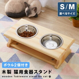 猫用 食器スタンド 木製 ボウル付き 選べるサイズ S M ペット用 猫 ねこ 食器台 餌台 餌入れ 餌皿 フードボウル 天然木 おしゃれ【送料無料】