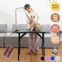 トリミングテーブル 折りたたみ トリミング台 トリミング 折り畳み グルーミング 高さ75cm 犬用 猫用 テーブル ペット…