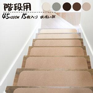 滑り止めマット 階段マット 15枚入り 滑り止め付き階段マット 45×20cm 洗える 吸着 防音 冷え対策 転倒防止 キズ防止 ケガ防止に 階段 ペット 室内用 ウォッシャブル 階段用 すべり止め シート