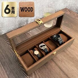 時計ケース 6本 木製 腕時計ケース おしゃれ 時計収納ケース 収納 6本入り 高級 ウォッチボックス コンパクト コレクション ビジネス 父の日 腕時計ボックス プレゼント 腕時計ボックス ウォッチケース ギフト【送料無料】