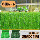 グリーンフェンス 1m×2m 6個セット 目隠しフェンス 緑 目隠しグリーンフェンス 目隠し 窓 日よけ 日除け ダブルリー…