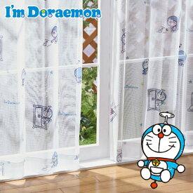ドラえもん I'm Doraemon 外から見えにくい レースカーテン 幅100×198cm丈 2枚セット どらえもん 丸洗い可 キャラクター(代引不可)【送料無料】