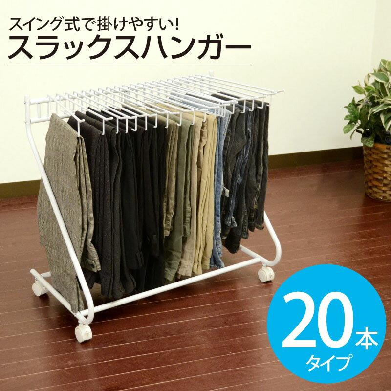 ハンガーラック ズボン パンツ スラックス ハンガー 20本掛け 3S-320043【あす楽対応】【送料無料】