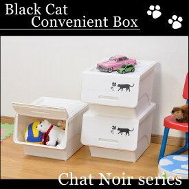 日本製 プラスチック チェスト 衣類ケース 引出し 押入れ 収納ケース 収納ボックス 収納BOX 黒猫キャビネットボックス深型2個組(代引不可)【送料無料】【S1】