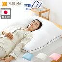 日本製 空間フィットの夢まくら リラックス ビーズ クッション カバー付き カバーは 洗濯 可能 ウォッシャブル 枕難民 フィット感 体圧分散 マイクロビーズ(代引不可)【送料無料】