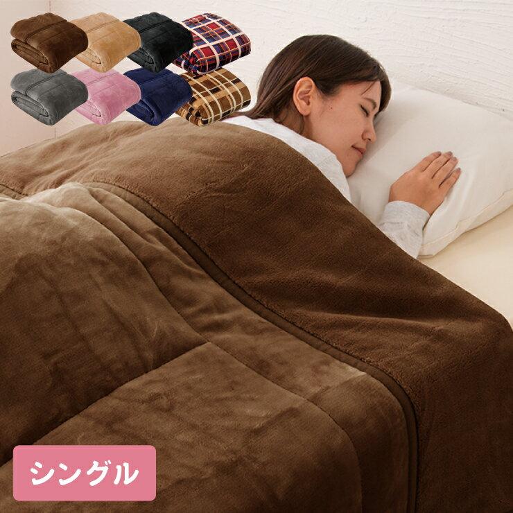 2枚合わせ毛布 中綿入り シングル マイクロファイバー 毛布 布団【送料無料】【あす楽対応】