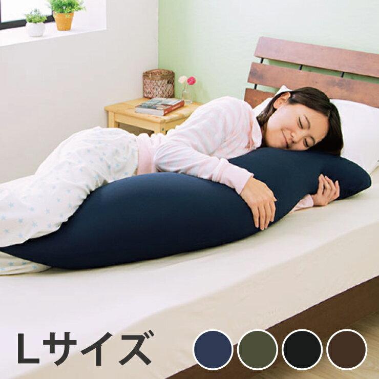 日本製 ビーズクッション 抱き枕 L 127cm 国産極小ビーズ クッション【送料無料】