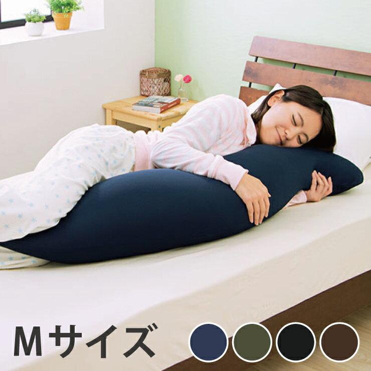 日本製 ビーズクッション 抱き枕 M 100cm 人をダメにするクッション 国産極小ビーズ クッション【送料無料】
