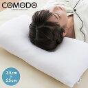 【COMODO】 頚椎安定枕 35cm×55cm CMR3555 枕 安眠 ホテル クッション だきまくら まくら だき枕【送料無料】
