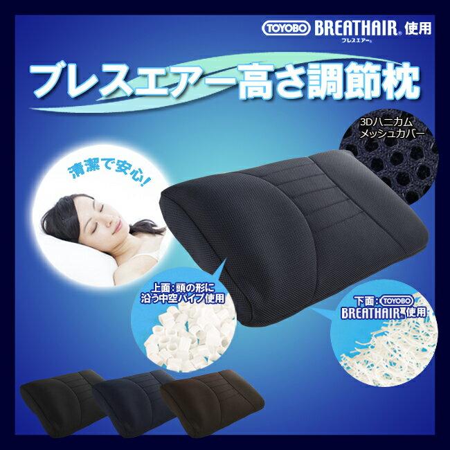 ブレスエアー 枕 ブレスエア 洗える 日本製 東洋紡 BREATHAIR 高さ調節できる ブレスエアー+パイプビーズ枕 【スタンダード】【送料無料】