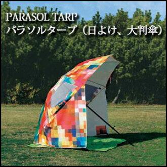 Tarp umbrella tent camping PARASOL TARP parasol tape (awnings, large umbrella)