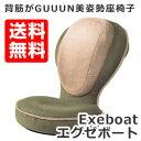 座椅子 リクライニング 背筋がGUUUN 美姿勢座椅子 エグゼボート モスグリーン 0070-3141【ポイント10倍】【送料無料】【S1】