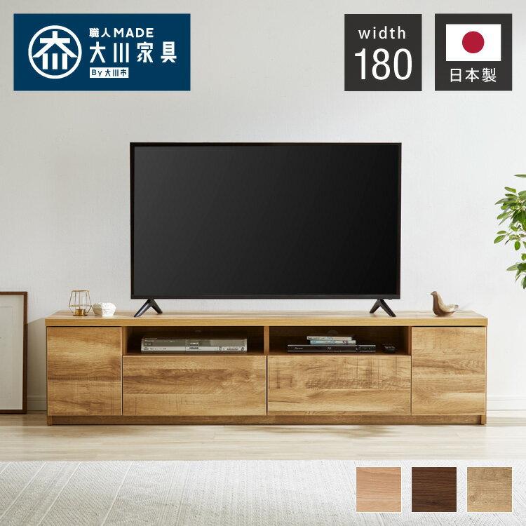 テレビ台 幅180cm 【日本製 大川家具 完成品】 ローボード TV台 TVボード 木製 テレビボード 木製 42インチ 32インチ 52インチ(代引不可)