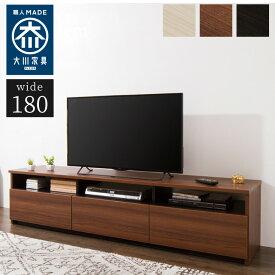 ローボード 幅180cm 【日本製 大川家具 完成品】テレビ台 テレビボード テレビラック 木製 42インチ 32インチ 52インチ(代引不可)