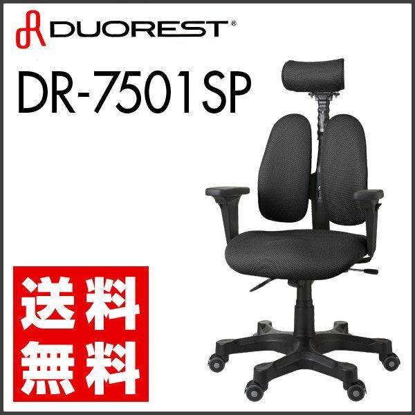 オフィスチェア デスクチェア デュオレスト DUOREST DR-7501SP【送料無料】(代引き不可)