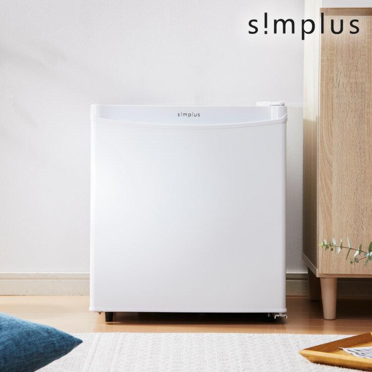 1ドア冷蔵庫 46L 冷凍冷蔵 SP-46L1-WH ホワイト 白 冷凍庫 省エネ コンパクト 小型 ミニ冷蔵庫 一人暮らし simplus シンプラス【送料無料】