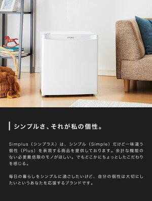 冷蔵庫simplusシンプラス46L1ドアSP-146Lコンパクト小型ミニ冷蔵庫ホワイト一人暮らし【あす楽対応】【送料無料】【smtb-f】