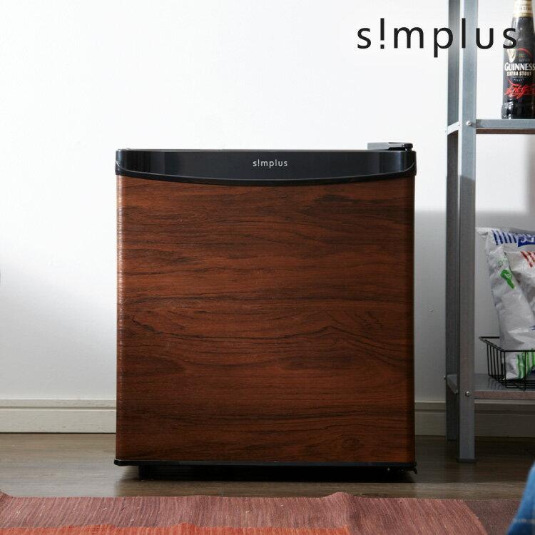 冷蔵庫 simplus シンプラス 46L 1ドア冷蔵庫 SP-46L1-WD コンパクト 小型 ミニ冷蔵庫 ダークウッド 木目調 一人暮らし【送料無料】