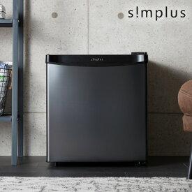1ドア冷蔵庫 46L 冷凍冷蔵 SP-46L1-BK ブラック 黒 冷凍庫 省エネ コンパクト 小型 ミニ冷蔵庫 一人暮らし simplus シンプラス【送料無料】