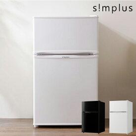 2ドア冷蔵庫 90L 冷凍冷蔵 SP-90L2-WH ホワイト 白 冷凍庫 省エネ 左右 両開き 1人暮らし simplus シンプラス(代引不可)【送料無料】