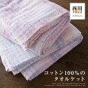 西川 タオルケット やさしい肌ざわり タオルケット 綿 コットン 100% 140x190 シングルサイズ【あす楽対応】【送料無料】【smtb-f】