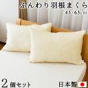 2個セット 日本製 枕 ホテル仕様 ふんわり羽根まくら 無地 43x63cm 羽根枕 フェザーピロー ホテル枕 安眠枕 快眠 通気性 吸湿【送料無料】