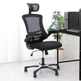 オフィスチェア アームアップチェア マスター3 オフィス チェア チェアー ハイバック 肘あり ひじ掛け ヘッドレスト【送料無料】【S1】