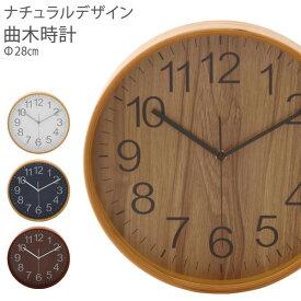 掛け時計 北欧 アンティーク 時計 壁掛け 木製 「プライウッド掛時計 Φ28cmモデル」【送料無料】