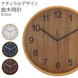 掛け時計 北欧 アンティーク 時計 壁掛け 木製 「プライウッド掛時計 Φ22cmモデル」【送料無料】