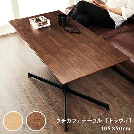 ウチカフェテーブル トラヴィ 105×50 木製 カフェ おしゃれ ダイニング 食卓 テーブル 机 デスク ダイニングテーブル 【送料無料】
