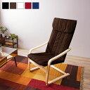 リラックスチェア アームチェア 木製 布地 椅子 イス いす ロッキングチェア パーソナルチェア ハイバック 肘掛【送料…