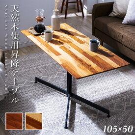 昇降式テーブル 昇降 ダイニングテーブル 木製 ウォールナット アカシア おしゃれ 幅105 奥行50 高さ42~60 テーブル デスク(代引不可)【送料無料】