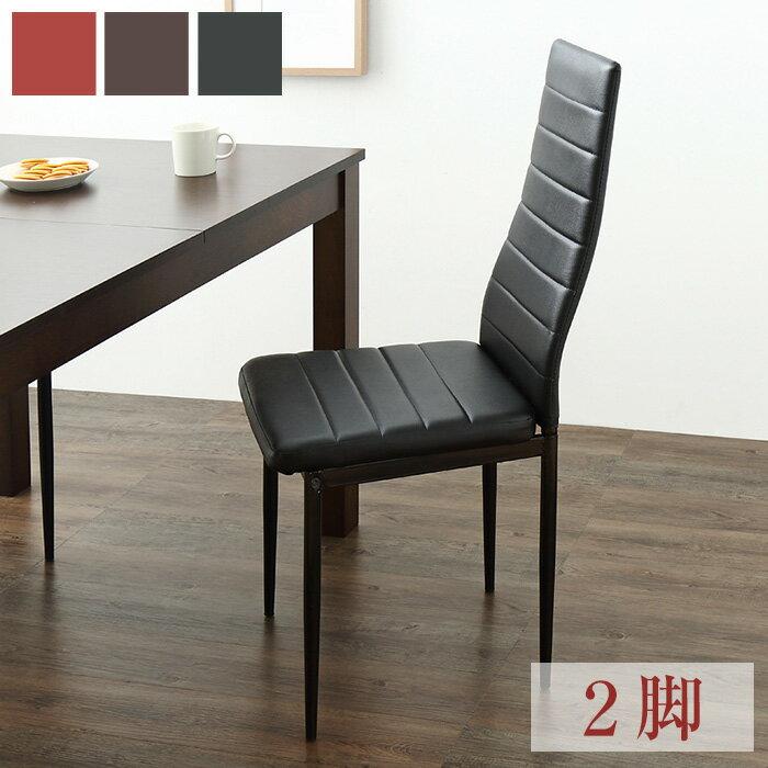 ダイニングチェア 同色2脚セット カジュアルハイバックチェア ハイバックチェア 椅子 イス チェアー 食卓椅子 2脚(代引不可)【送料無料】