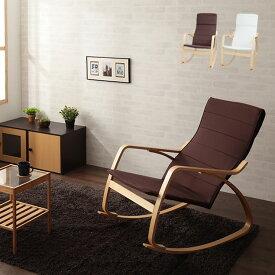 リラックスロッキングチェア パーソナルチェア 1人掛け リラックスチェア ロッキングチェア 木製 アームチェア ハイバック チェア チェアー 椅子【送料無料】