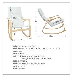 リラックスロッキングチェアーパーソナルチェアーパーソナルチェアチェアーリラックス1人掛けイス椅子ソファー(代引不可)【送料無料】【smtb-f】