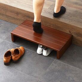 玄関台 幅60cm 玄関 台 踏み台 ステップ 木製 玄関ステップ 段差 軽減 靴 昇降台 補助具 足場 完成品【送料無料】