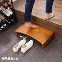 玄関台 幅60cm ウェーブ型 玄関 台 踏み台 ステップ 木製 玄関ステップ 段差 軽減 靴 昇降台 補助具 足場 完成品(代引…