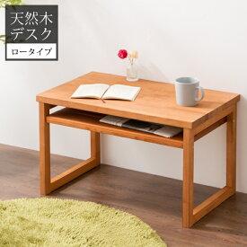 テーブル デスク 天然木 デスク ロータイプ TD-6035N 天然木 日本製 ミニテーブル シンプル ローテーブル サイドテーブル(代引不可)【送料無料】