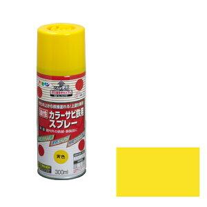 カラーサビ鉄用スプレー 300ml