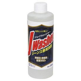 Jウオッシャー ジーンズ洗剤 JW-001-300ML