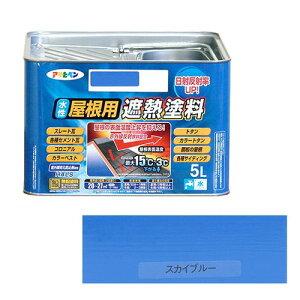 アサヒペン 水性屋根用遮熱塗料-5L 5L-スカイブルー【送料無料】