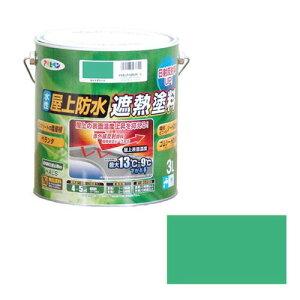 アサヒペン 水性屋上防水遮熱塗料-3L 3L-ライトグリーン【送料無料】