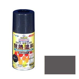 アサヒペン・耐熱塗料スプレー・300mLーグレー