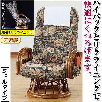 座椅子 天然籐 リクライニング回転座椅子 ミドルタイプ サイドポケット付き(代引不可)【送料無料】